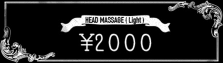 HEAD MASSAGE(Light) 2000YEN
